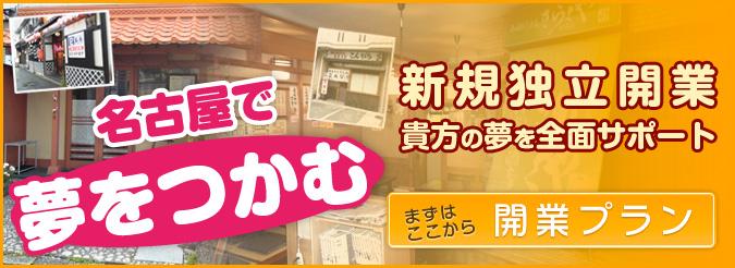 名古屋で夢をつかむ!新規独立開業「貴方の夢を全面サポート」まずはここから、開業プランをご覧下さい